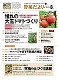 野菜だより 2016年3月号[雑誌] 画像
