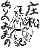 妙好人 庄松ありのままの記(附註): ?浄土真宗のこころ? (ノラネコの知恵文庫)