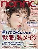 non・no(ノンノ) 2016年 11 月号 [雑誌]