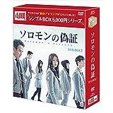ソロモンの偽証 DVD-BOX1<シンプルBOXシリーズ>