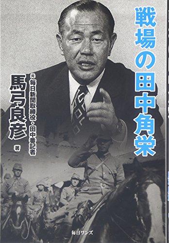 戦場の田中角栄の詳細を見る