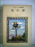 笛の夢―ヘルマン・ヘッセ童話集 (1959年)