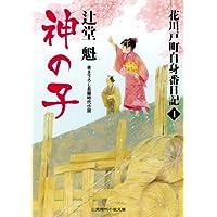 神の子 花川戸町自身番日記1 (二見時代小説文庫)