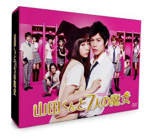 山田くんと7人の魔女 DVD-BOXの詳細を見る