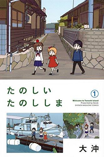 たのしいたのししま(1) (講談社コミックス)