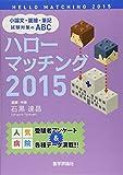ハローマッチング―小論文・面接・筆記試験対策のABC〈2015〉