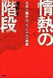 情熱の階段 日本人闘牛士、たった一人の挑戦 (第一事業局単行本シリーズ)