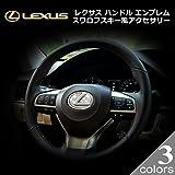 Negesu(ネグエス) レクサス ハンドル エンブレム スワロフスキー風 アクセサリー NX RX ES(海外)
