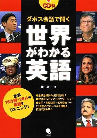 ダボス会議で聞く 世界がわかる英語(CD付)