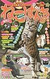 ねこぱんち 猫耳号 (にゃんCOMI廉価版コミック)