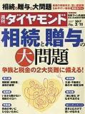 週刊ダイヤモンド 2017年 3/11 号 [雑誌] (相続と贈与の大問題)