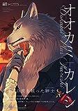 オオカミ+カレシ / 礼蔵 のシリーズ情報を見る