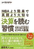 MBAより簡単で英語より大切な決算を読む習慣(書籍/雑誌)