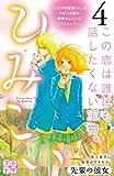 ひみこい プチデザ(4) (デザートコミックス)