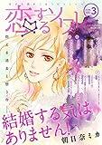 恋するソワレ 18 (恋するソワレ)