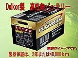 デルコア輸入車・欧州車用 プラチナバッテリー DIN 【D-54459/PL 54459】