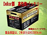デルコア エコカー対応 プラチナバッテリー G-85D23L/PL