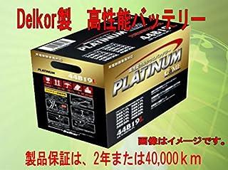 デルコア エコカー対応 プラチナバッテリー