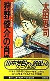 狩野俊介の肖像 (トクマ・ノベルズ)