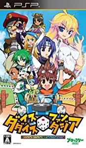 ダイスダイス◆ファンタジア(通常版) - PSP