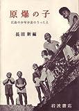 原爆の子―広島の少年少女のうったえ (1951年)