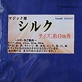 S&C シルク45 紺(青)
