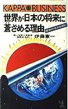 世界が日本の将来に蒼ざめる理由―歴史の流れを読む (カッパ・ビジネス)