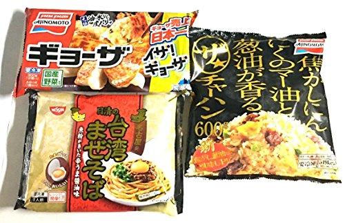 ラーメン 餃子 炒飯 セット 味の素 ザ・チャーハン 600g 2人前1袋 ギョーザ 12個入300g1袋 台湾まぜそば 1袋 計3袋 冷凍