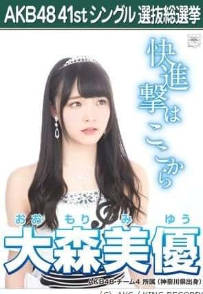 【大森 美優】AKB48 僕たちは戦わない 41st シングル選抜総選挙 劇場盤限定 ポスター風生写真 チーム4