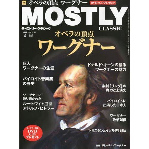 MOSTLY CLASSIC (モーストリー・クラシック) 2010年 07月号 [雑誌]