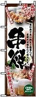のぼり旗「串焼」 2枚セット