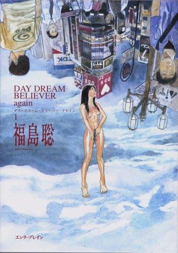 DAY DREAM BELIEVER again vol.1 (Beam comix)
