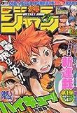 週刊少年ジャンプ 2012年3月5日号 NO.12