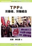 TPPと労働者、労働組合 (労働総研ブックレット)