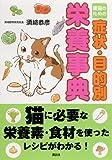愛猫のための症状・目的別栄養事典 画像