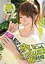 ゆいにゃんコンプリート16時間 西川ゆい ムーディーズ DVD