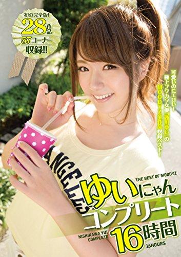 西川ゆい(AV女優)