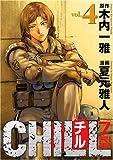 CHILL(4) (ヤンマガKCスペシャル)