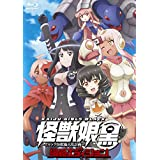 怪獣娘(黒)~ウルトラ怪獣擬人化計画~侵略エディション[Blu-ray]