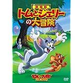 トムとジェリーの大冒険 [DVD]