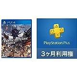 【PS4】EARTH DEFENSE FORCE:IRON RAIN + PlayStation Plus 3ヶ月利用権(自動更新あり) [オンラインコード] セット