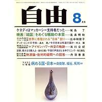 自由 2008年 08月号 [雑誌]