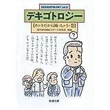 デキゴトロジー〈vol.2〉ホントだから困っちゃうの巻 (新潮文庫)