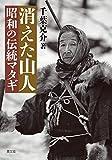 消えた山人 昭和の伝統マタギ