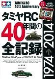 タミヤRC40年間の全記録 (Gakken Mook)