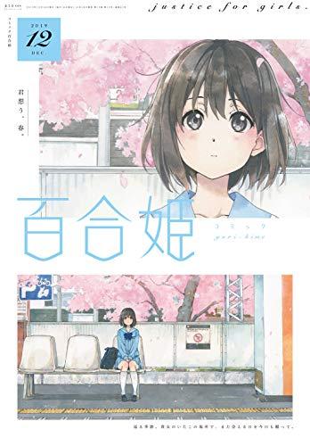 コミック百合姫2019年12月号