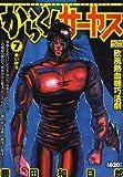 からくりサーカス 第7巻 (My First WIDE)