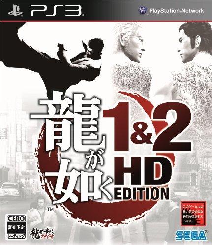 龍が如く 1&2 HD EDITION - PS3