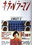 山崎洋子「ホテルウーマン」