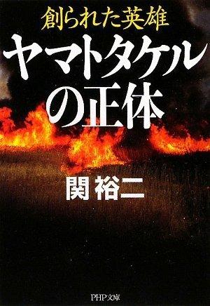 ヤマトタケルの正体 (PHP文庫)